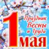 1May_50