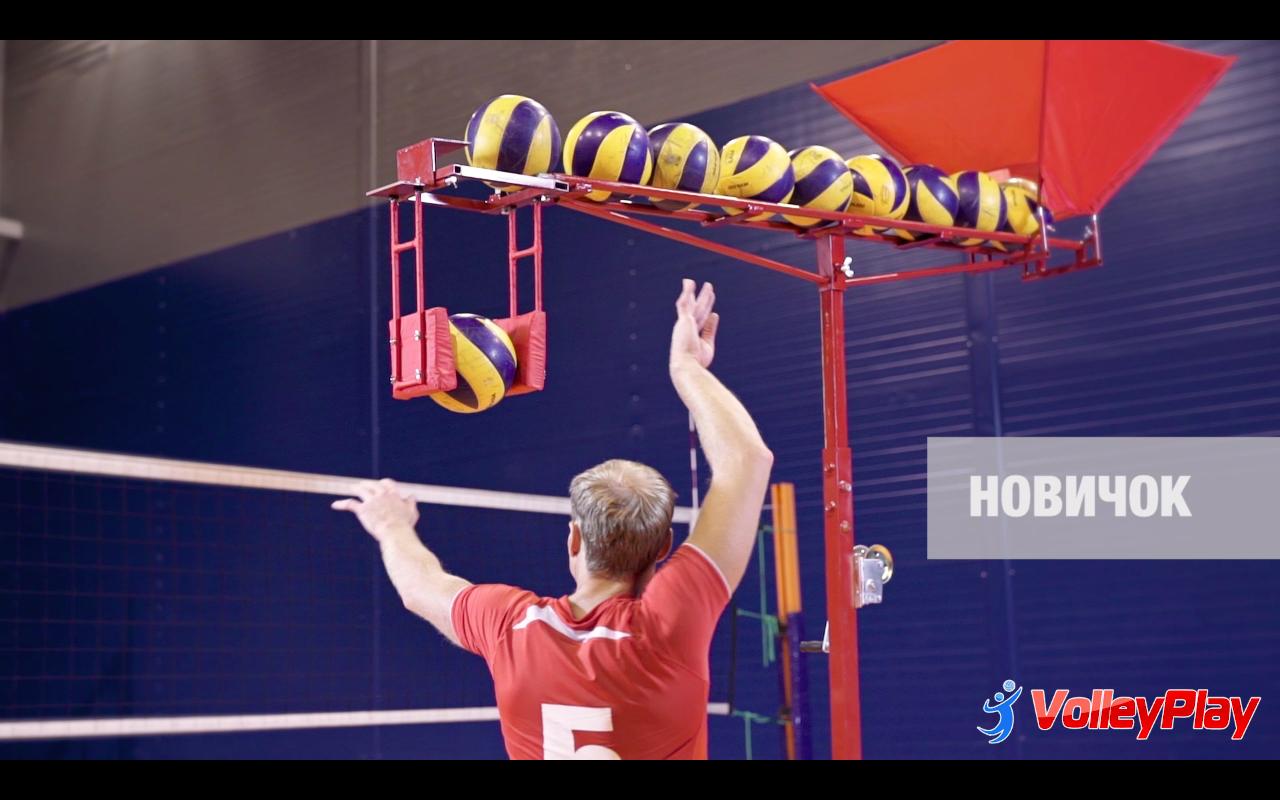 Тренажер нападающего удара в волейболе