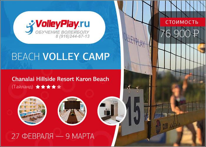 Лагерь пляжного волейбола 2019