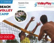 Лагерь пляжного волейбола в Турциии