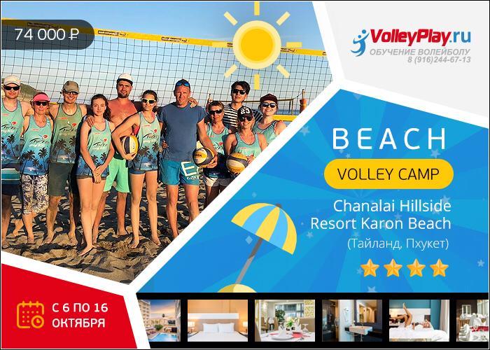 Лагерь пляжного волейбола в Тайланде