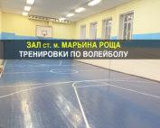 Тренировки в зале ст. м. Марьина Роща