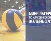 Мини лагерь по классическому волейболу