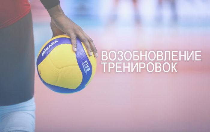 Возобновление тренировок по волейболу