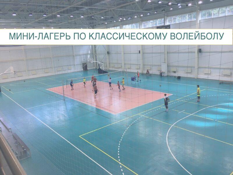 Лагерь по классическому волейболу