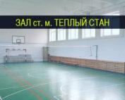Тренировки по волейболу в зале ст м Теплый Стан